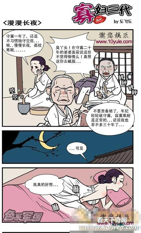 寡妇三代系列性爱漫画
